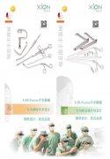 喉显微手术器械