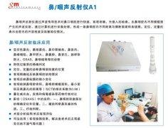 鼻/咽声反射仪A1