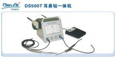 DS500T耳鼻钻一体机